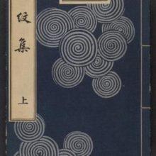 Les formes des vagues de l'artiste japonnais Mori Yūzan, (…-1917)